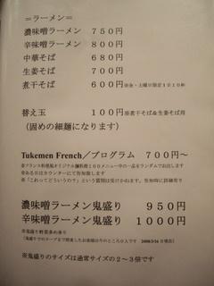 ガガガ職堂A short chain メニュー