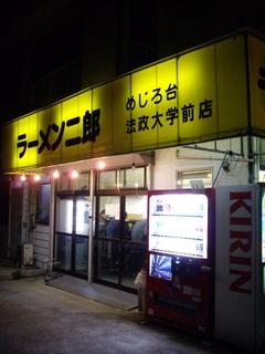 ラーメン二郎めじろ台法政大学前店
