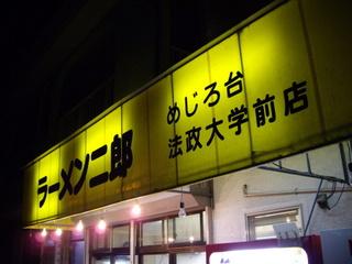 ラーメン二郎めじろ台法政大学前店 テント