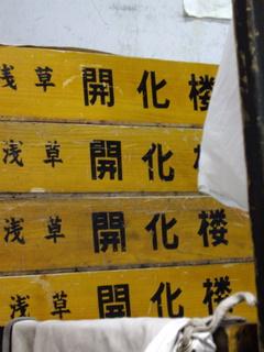 六厘舎 麺箱