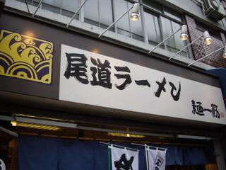 尾道ラーメン麺一筋(水道橋西口店) 看板