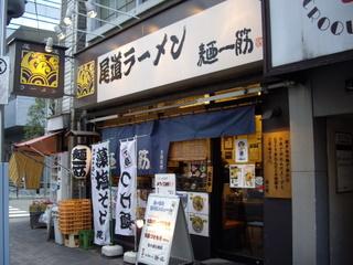 尾道ラーメン麺一筋(水道橋西口店)別角度