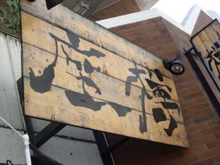 麺や樽座 看板