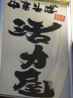 中華そば 活力屋 看板(アップ)