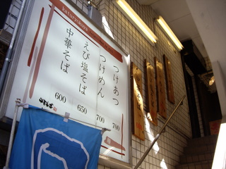 中華そば 活力屋 階段