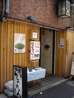 博多らーめん 由○ 神田小川町店