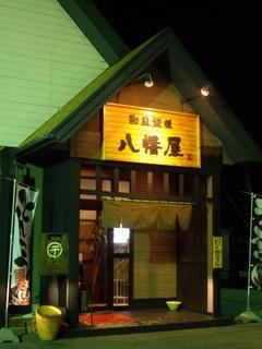 和風鰻麺 八幡屋