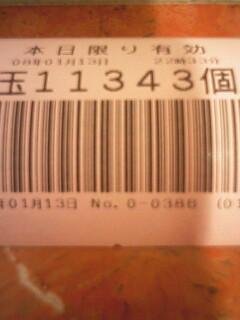 2008-01-13_22-40.jpg
