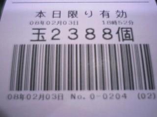 2008-02-03_20-11.jpg