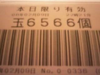 2008-02-09_22-27.jpg