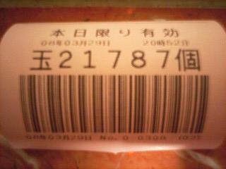 2008-03-29_20-57.jpg