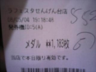 2008-05-04_19-19.jpg