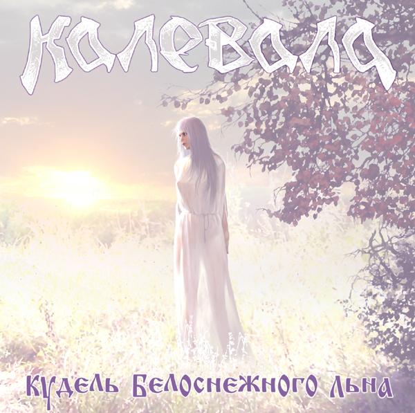 Калевала /Кудель белоснежного льна
