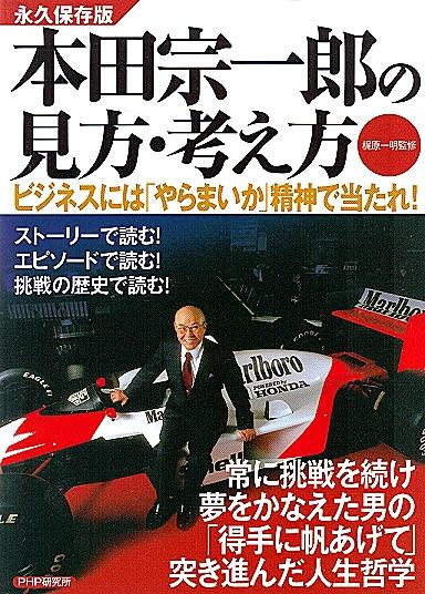 本田宗一郎の考え方・見方 表紙