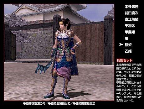 稲姫セット