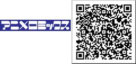 機巧少女QRコード(アニメロ)