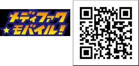 機巧少女QRコード(メディファクモバイル)