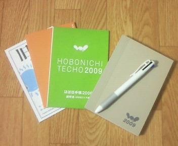 hobonichi2009-1