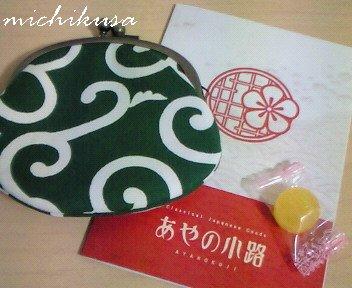 090305gamaguchi