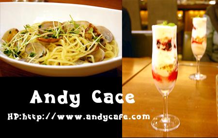 AndyCafe20081109.jpg