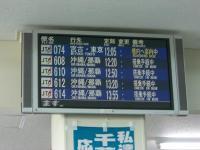 石垣発→宮古行