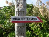 世田谷まで1,900km
