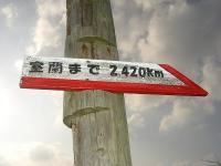 室蘭まで2,420km