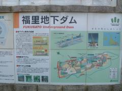 福里地下ダム
