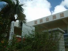 宮国公民館