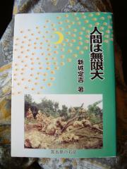 新城定吉さんの本