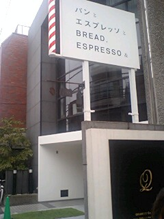 パンとエスプレッソと