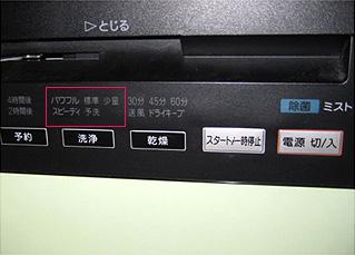 0929食洗機ボタン