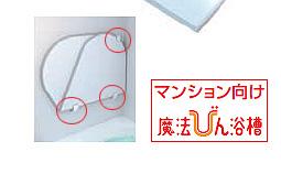 0109風呂フタ1