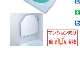 1019風呂フタ2