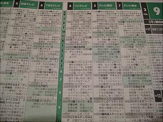 0209月刊スカパー光
