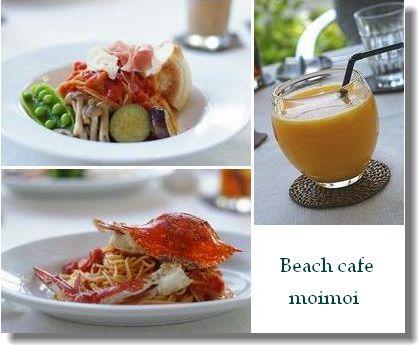 cafe moimoiブログ