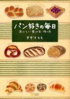 0331パン好きの毎日