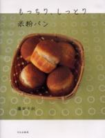 0401もっちりしっとり米粉パン