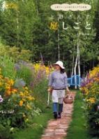 0428上野さんの庭しごと