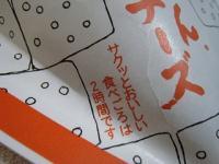 0506雪こんチーズ04