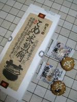 0524こめ米煎餅