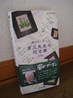 0723貞三先生の花言葉