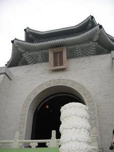 台湾民主記念館