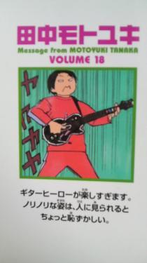 田中モトユキ先生