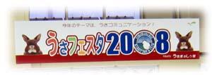 うさフェス2008