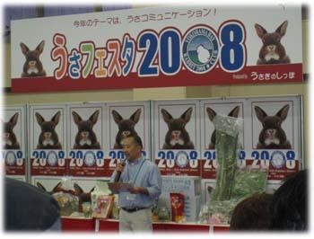 うさコレ2008
