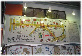 中華街12