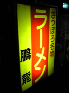 鵬龍カンバン2009