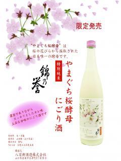 桜酵母jpg