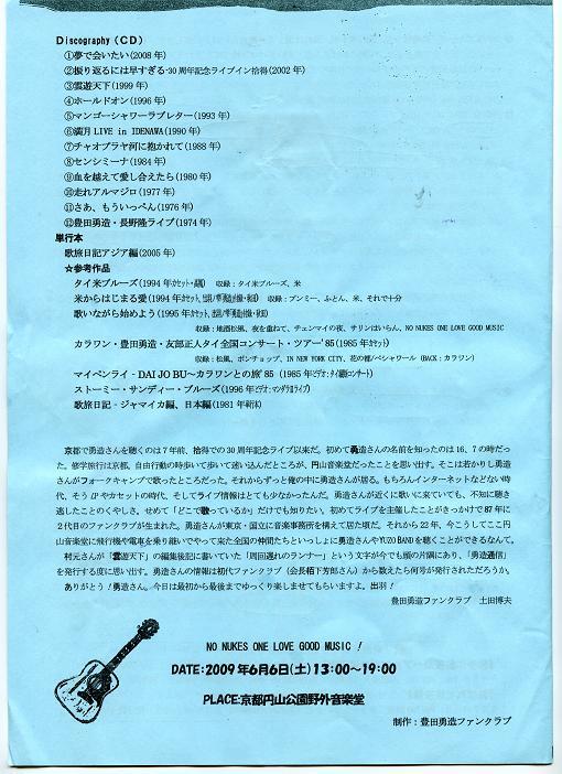 yuzuファンクラブ2